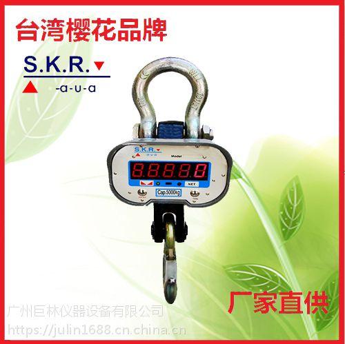 樱花工业电子吊磅1t-30t 电子秤吊秤 电子吊钩秤吊钩磅吊磅秤挂秤