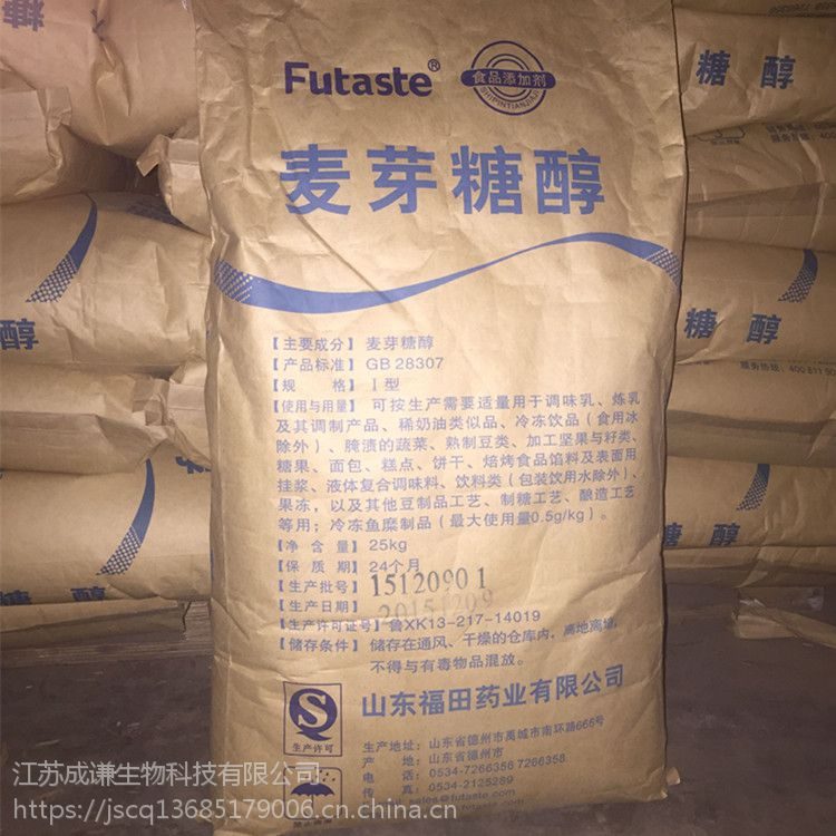 麦芽糖醇 批发供应 麦芽糖醇 食品级 甜味剂 1kg起批
