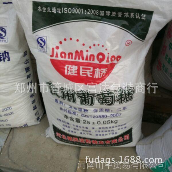 河南代理    河北健民桥惠民食用一水葡萄糖粉25kg装口服葡萄糖