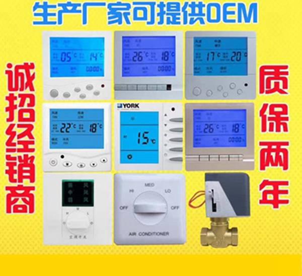 德州中央空调液晶温控器生产商批发报价