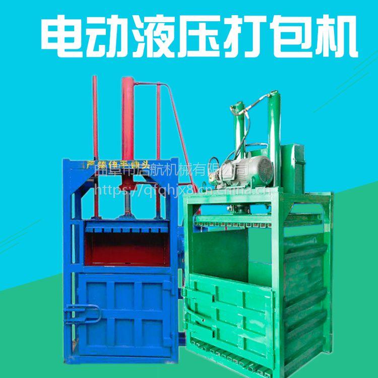 兰州废塑料瓶易拉罐压块机 启航立式单缸废纸薄膜打包机 吨袋压包机厂家直销
