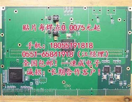 电路板贴片厂家|黄山电路板贴片|速成电子(在线咨询)