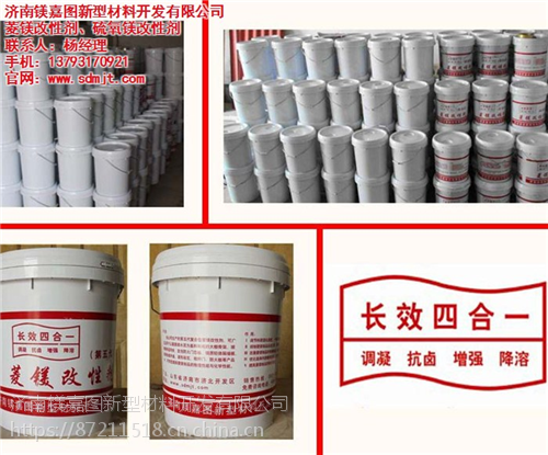 硫氧镁,镁嘉图新型材料(图),硫氧镁发泡剂