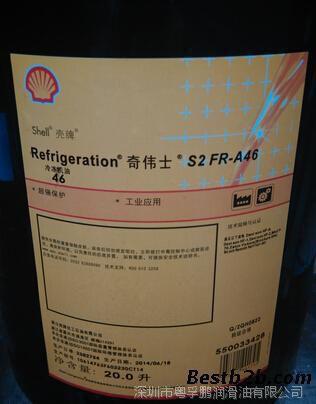 殻牌冷冻压缩机油Refrigeration OIL S2 FR-A 32-46-68低温冷冻白油