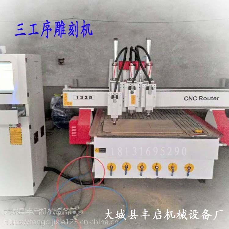 丰启 广告 木工雕刻机 三工序雕刻机1325