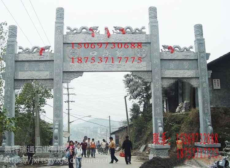 加工石牌坊石雕牌坊制作石牌坊设计村牌坊加工厂