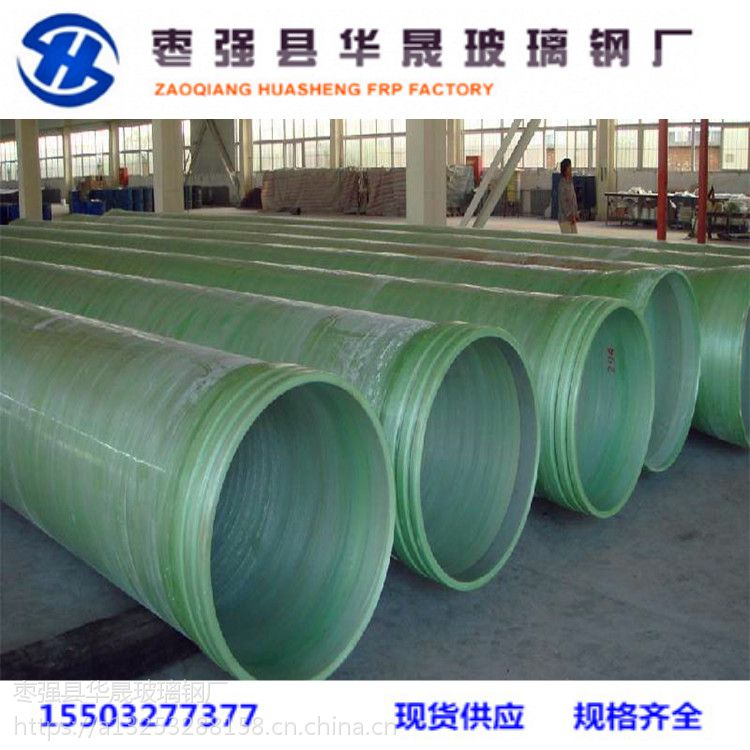 浙江玻璃钢管、电缆保护管、玻璃钢夹砂管道供排水管道