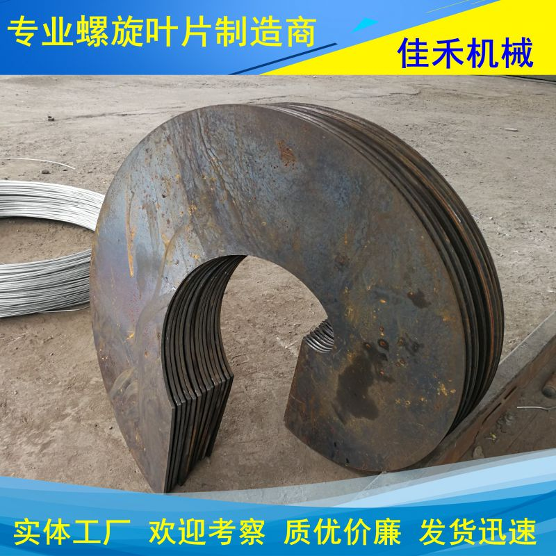 【江苏佳禾】生产大直径大厚度绞龙螺旋叶片