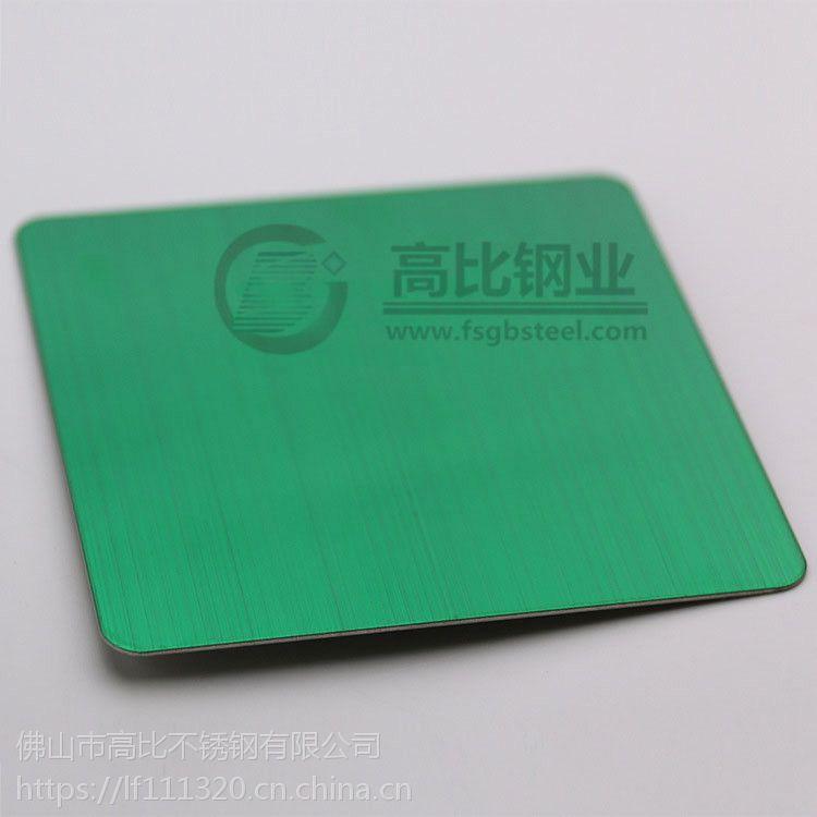 个性定制绿金色拉丝不锈钢装饰板 不锈钢拉丝绿色装饰板 可定制