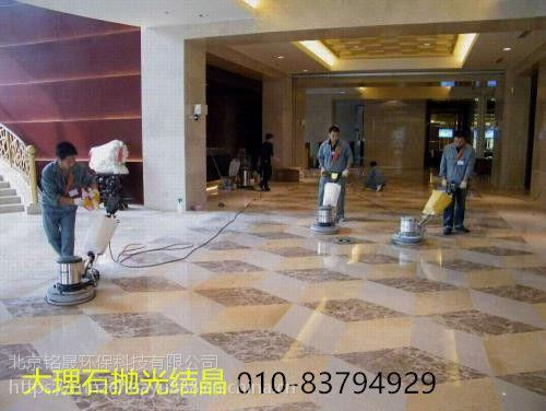 北京水磨石地面制作公司丰台石材翻新公司