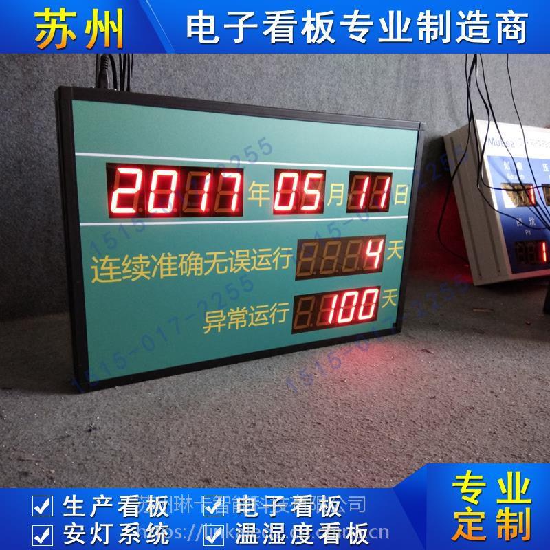 壁挂式安全天数运行记录看板LED数码管生产车间时钟电子看板显示屏