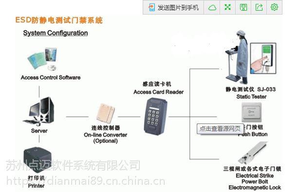 电子生产企业联网静电测试系统
