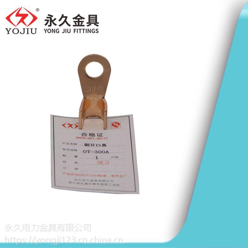 开口铜鼻子OT-1000A 电缆开口线鼻子 永久金具