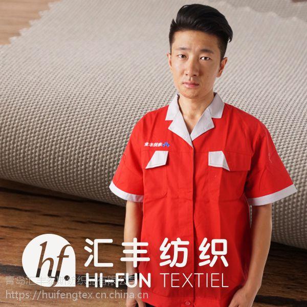 青岛工装面料厂家|颜色保证|质量安全