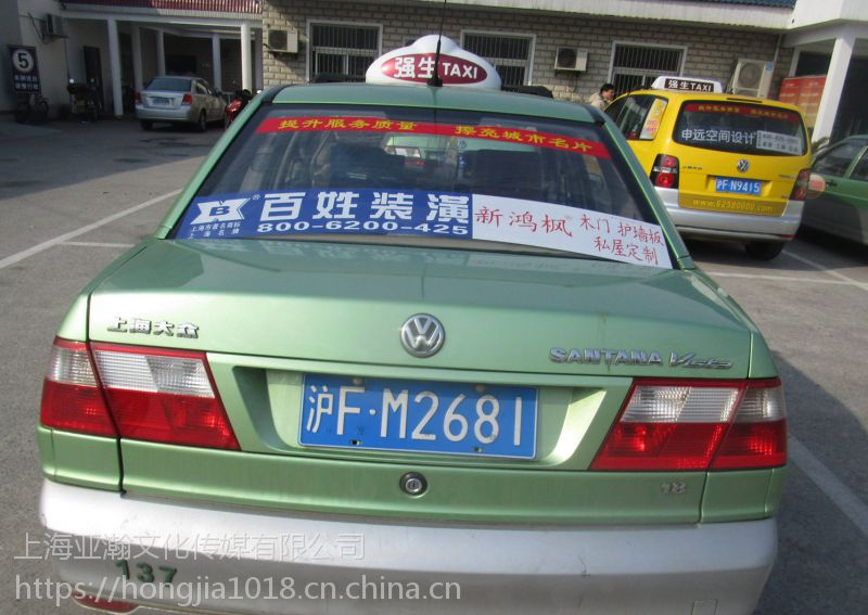 强势投放上海强生出租车 后窗 侧窗 媒体广告