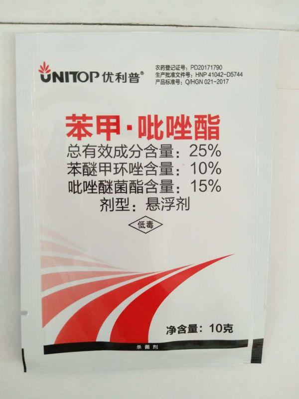 优利普-25%苯甲·吡唑现场水溶性实验,好产品不怕验证。