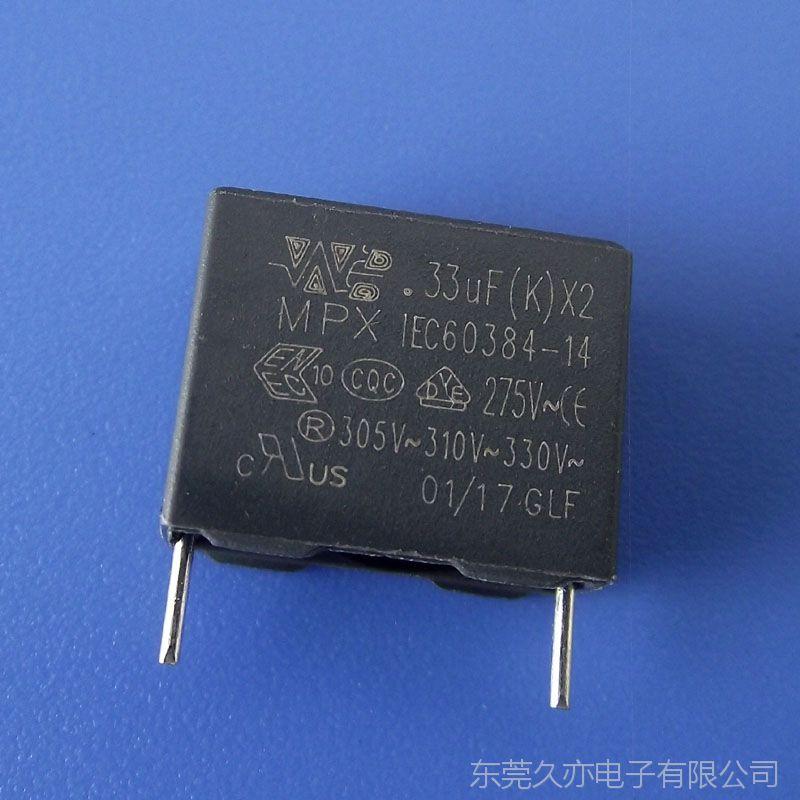 久亦/WB 塑金属化薄膜抗干扰安规电容X2 334K 275VAC 0.33uf