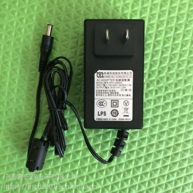 电源适配器 侨威CWT 30W24V1.25A线材2468#20号长1500mm3C认证产品