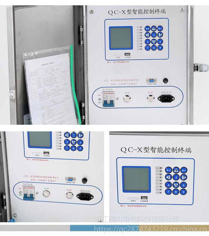 柱上智能开关方形弹操控制器带后备电源QC-X008
