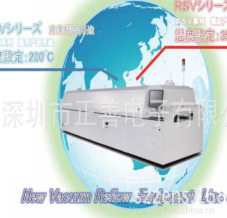 厂家一级代理日本ETC真空回流炉 经济环保高效率真空回流焊