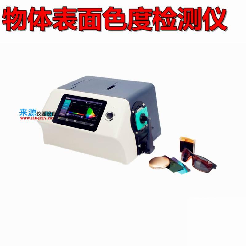 3nh三恩驰三恩时YS3060YS3020YS3010智能型凹面光栅分光测色仪器