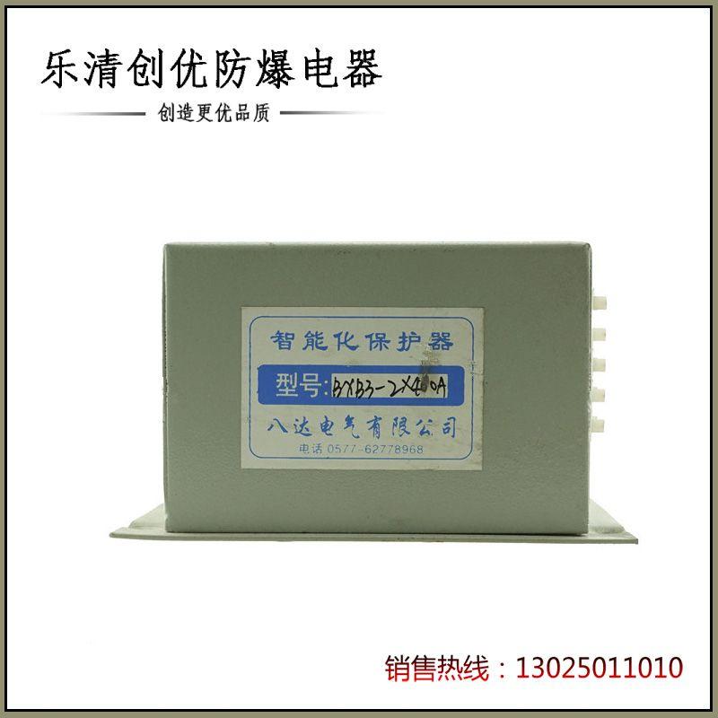 供应八达矿用BXB3-2X400A智能化保护器BXB3-2X400A智能化保护器新