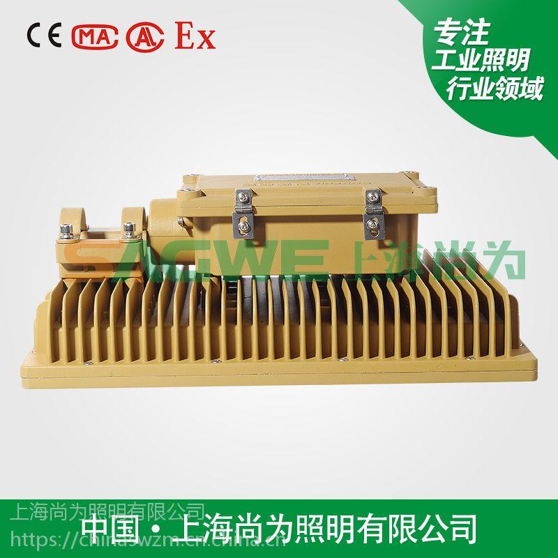 上海尚为照明SW8120型150W防爆LED泛光灯180WLED防爆投光仓库加油站天棚吸顶灯