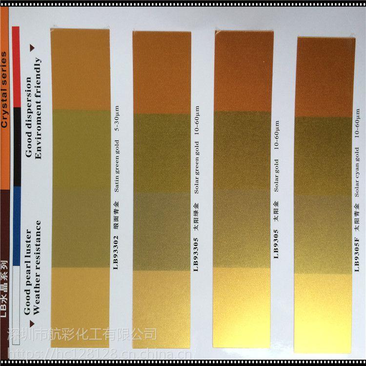 航彩金葱粉HC9365闪烁金黄真瓷胶纯白 美缝剂水晶白 印花涂料