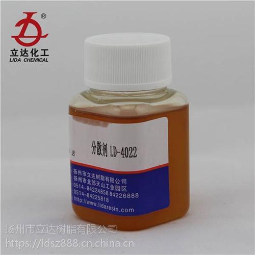 扬州立达树脂(图),润湿分散剂,山西分散剂