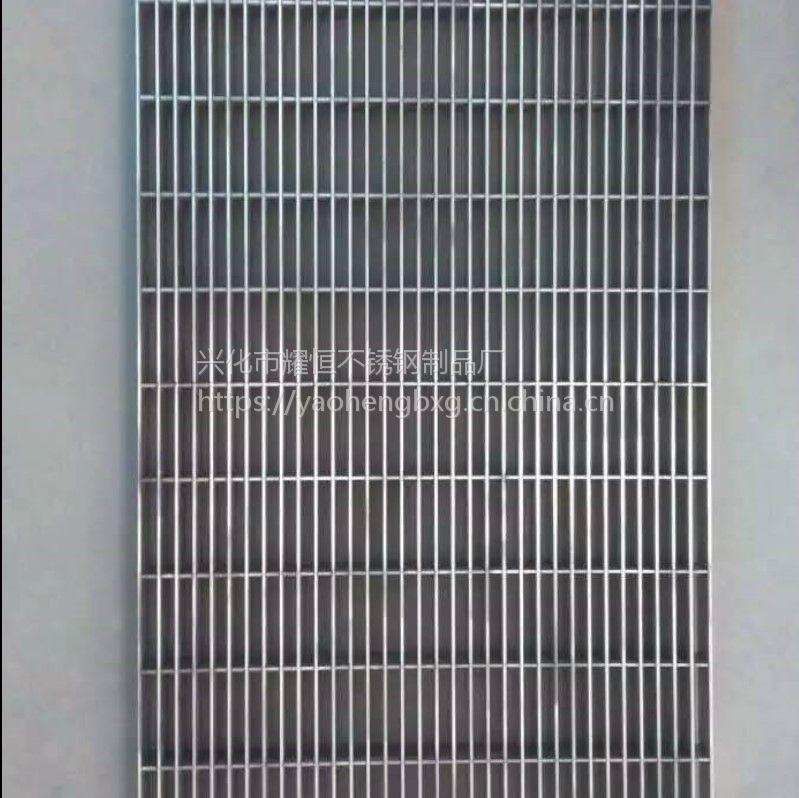 耀恒 定制不锈钢格栅盖板 工业网格钢盖板排水防污 厂家直销排水板