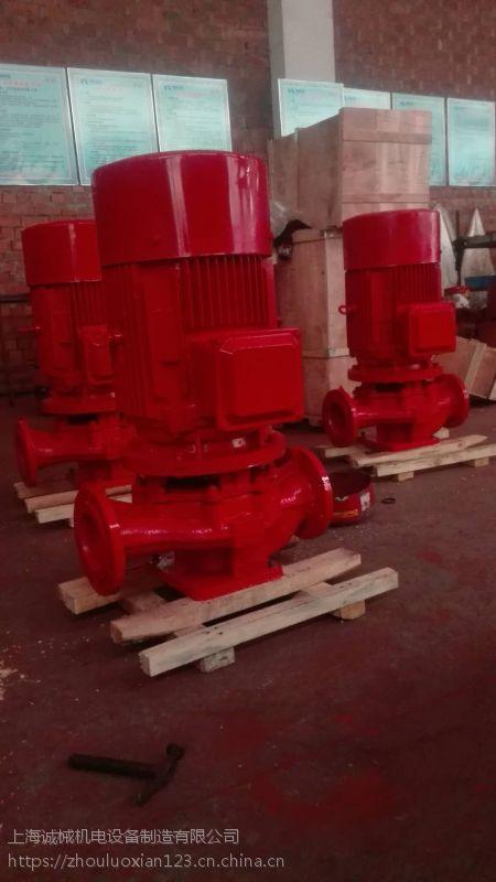 供应贵阳 XBD8.5/30-100L消火栓泵 喷淋喷洒泵 增压加压水泵