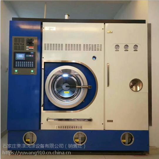 石家庄辛集洗衣房加盟设备