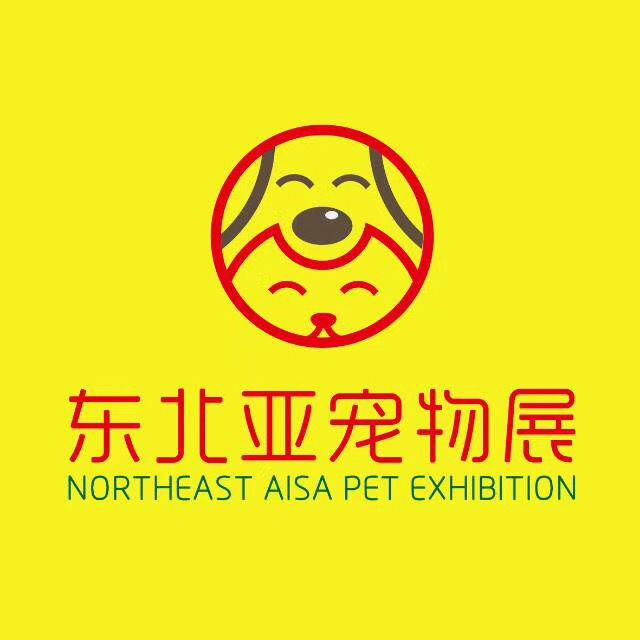 2019 第四届东北亚(沈阳)宠物用品展