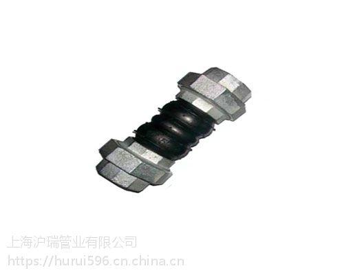 上海丝扣橡胶接头丝扣橡胶接头厂家丝扣橡胶接头用在哪里沪瑞橡胶接头品质优秀
