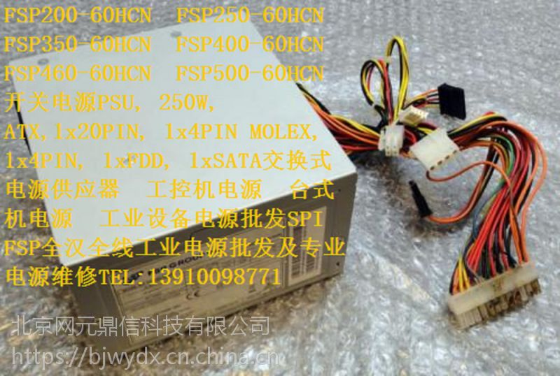 FSP460-60HCN FSP500-60HCN 开关电源 全汉工控机电源