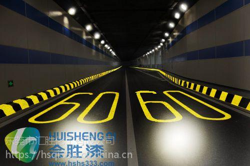 汇胜化工高强隧道反光漆