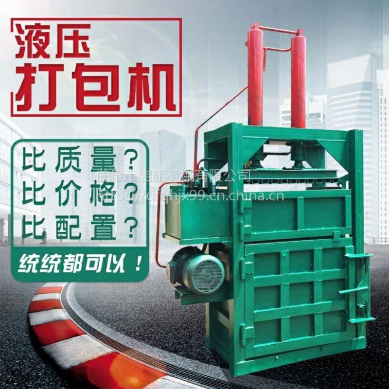 棉球塑料压缩机 废纸壳压缩压包机 启航液压纸皮打包机