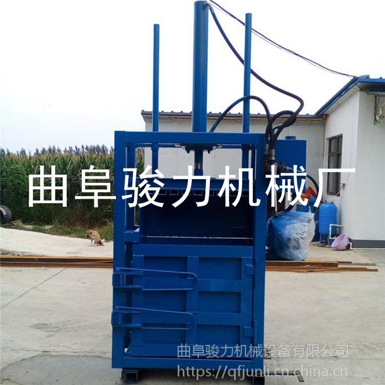 低价销售 液压废纸箱打包机 锯末废品打捆机 骏力牌 液压打包机