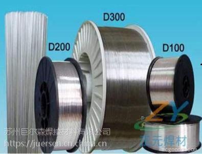 3Cr2W8V耐磨药芯焊丝3Cr2W8V堆焊药芯焊丝