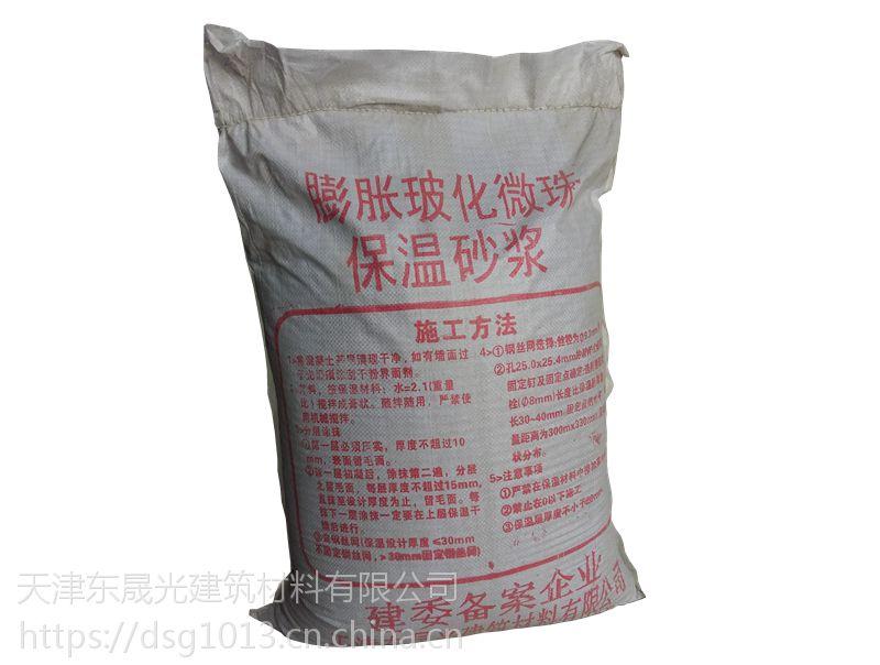 天津东光牌玻化微珠保温砂浆的厂家