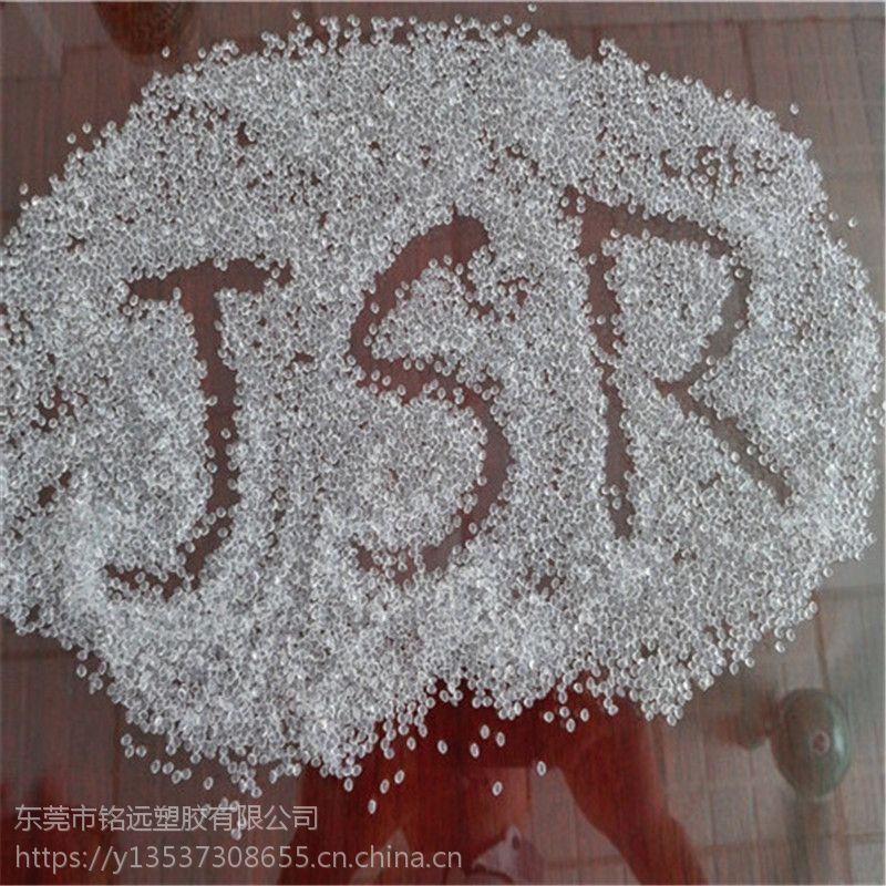 代理 聚丁二烯TPE 日本JSR RB840 耐油级