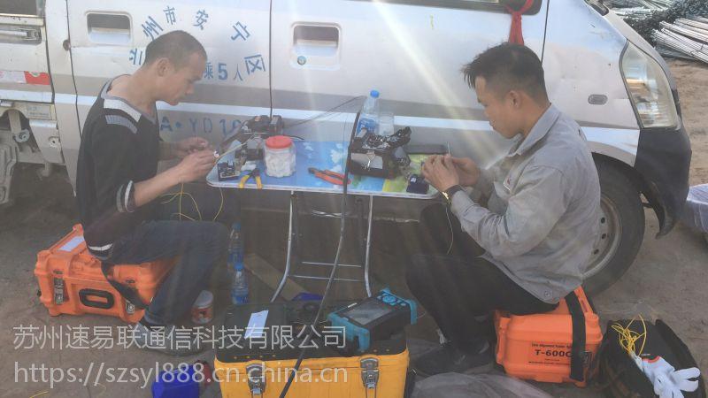 苏州专业光纤熔接批发光纤配件产品周边全范围上门服务