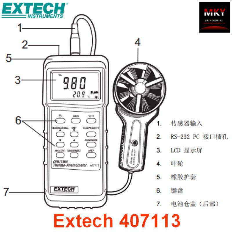 美国Extech 407113手持式重型CFM温差式金属叶轮式风速计