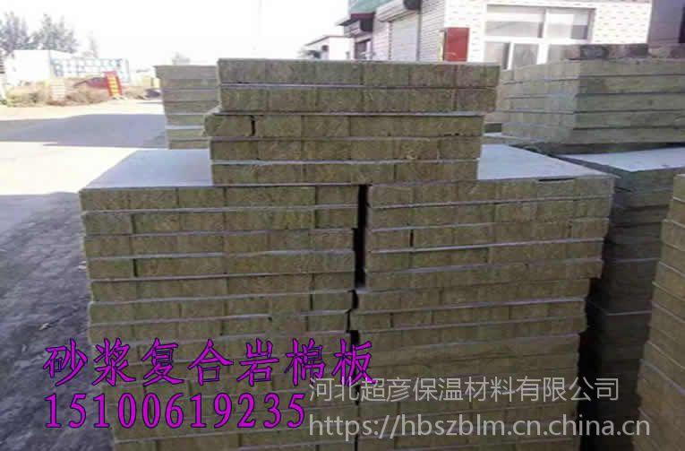 高强度砂浆岩棉板生产商 140kg高密度岩棉复合板厂家
