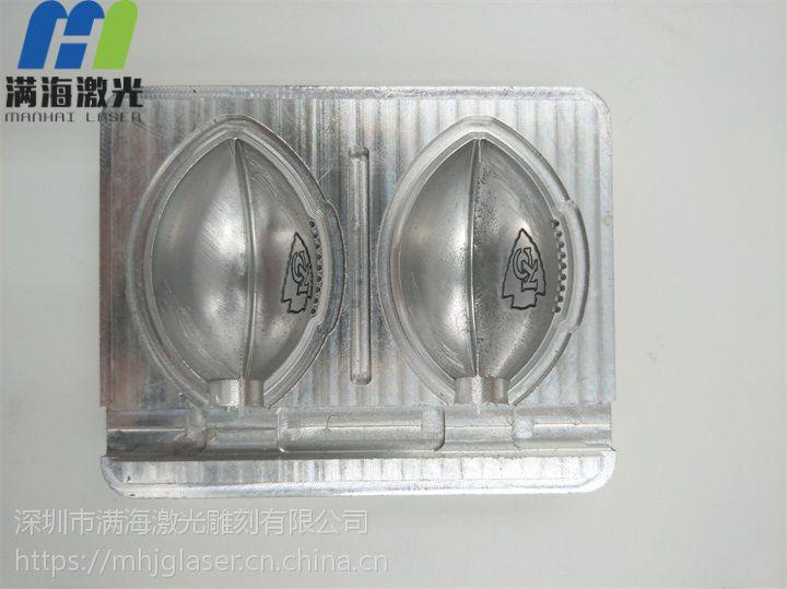 深圳福田金属铝制品铝合金模具激光雕刻加工-满海激光雕刻