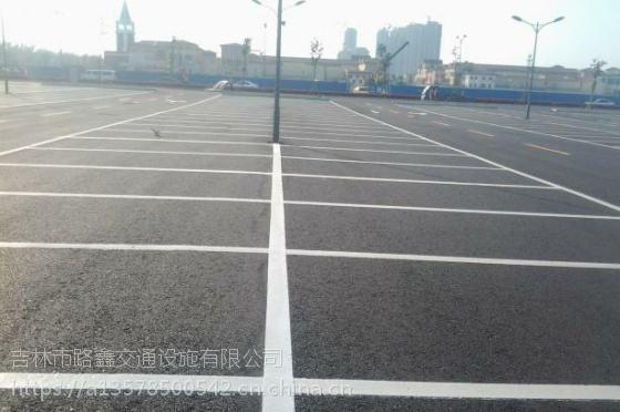 吉林市哪里有画停车位的