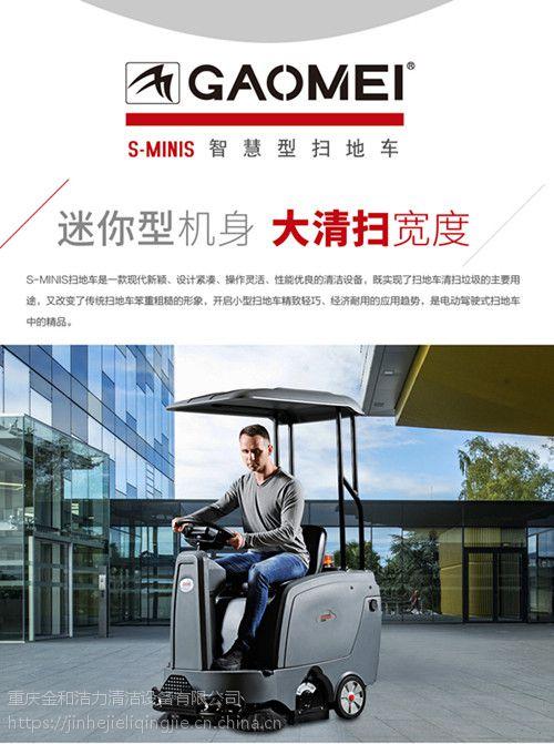 重庆扫地机哪家好/驾驶式扫地机S-MINIS价格/重庆高美服务优势