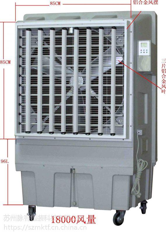 苏州脉客供应扬州水空调、移动式水空调、扬州冷风机