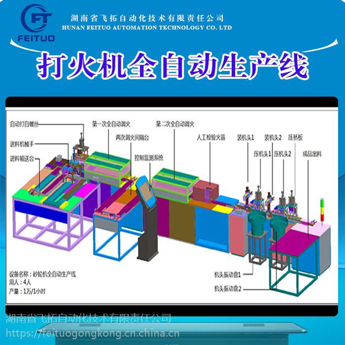 火机生产设备 湖南厂家飞拓打火机生产设备 打火机全自动生产线