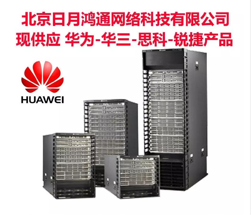 供应华三5800-32C-PWR交换机H3C核心交换机路由器